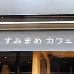 すみまめカフェ -