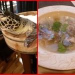 施家菜 - 沖縄産海亀のスープ