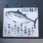 クロマグロ専門工房 鮪斗 -