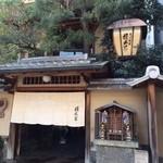 京都 権太呂 - 玄関付近