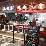 浜北軒 NEOPASA浜松店 -