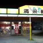 中華料理 満来軒 - 2014年4月 一日一麺!
