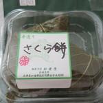 和菓子司 松葉堂 - さくら餅、包装