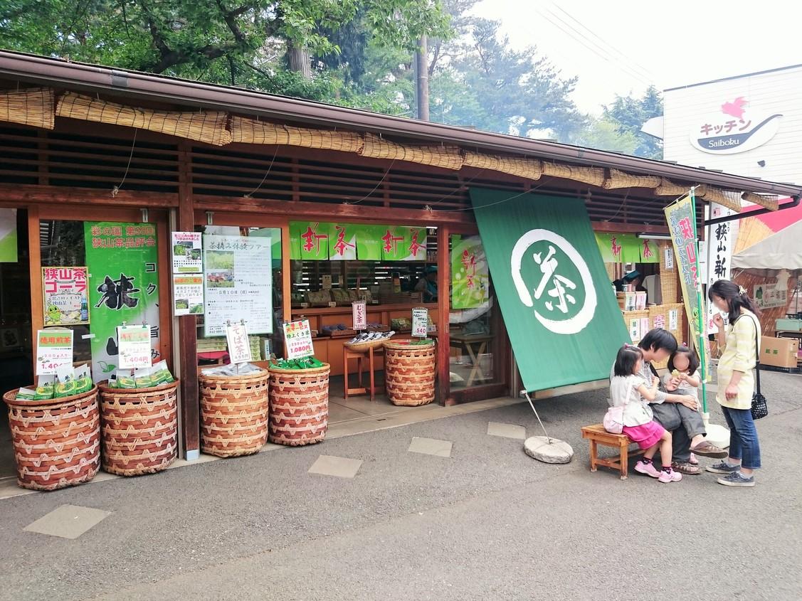 平塚園 日高サイボクハム店