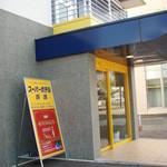 スーパーホテル 釧路 -