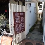 サロン ド テ エム エス アッシュ - 可愛らしい路地を見つけました!