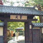 37686337 - 和風旅館のような門構えです。