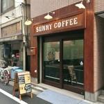 サニー コーヒー - 店舗外観