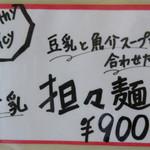 Tsurumen - 豆乳担々麺