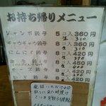 37688029 - 餃子メニュー