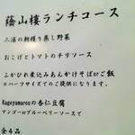 蔭山樓 - メニュー
