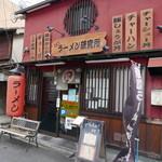 京都ラーメン研究所 - 外観