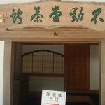 金閣寺不動釜茶所 - お店の外観
