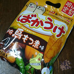 Dangouzakasabisuerianoborishoppingukona - 「ばかうけ 甲府鳥もつ味」
