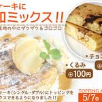 珈琲銘香さんく - 大人気のパンケーキに追加トッピングが登場!