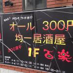 300宴や 百楽本店 -