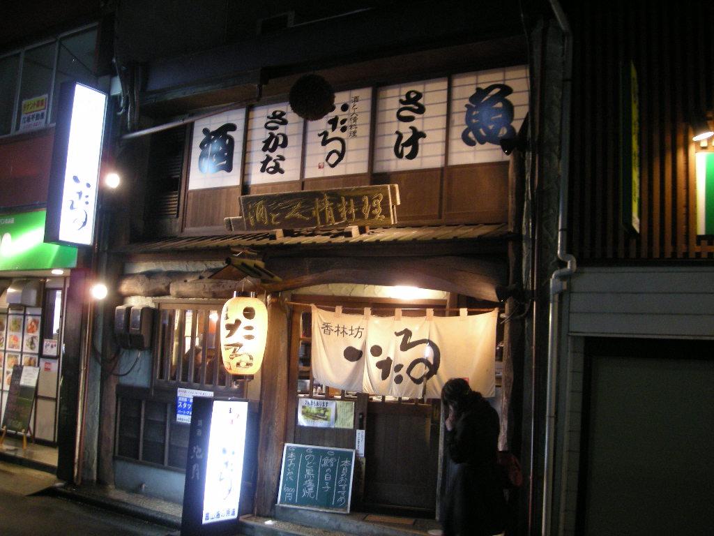 いたる 香林坊店