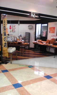 パフォンテ 大島店