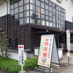 松江堀川地ビール館 特産品館 地ビールカウンター - 2015.05 松江城から小泉八雲記念館を右に見ながら進んだ先にある売店です。