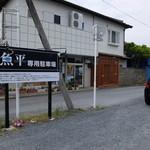魚平食堂 - 駐車場は斜め前にあります