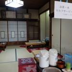 魚平食堂 - 水・お茶はセルフ(お代り)