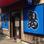 37702059 - 新潟県内の所々で見かける看板です