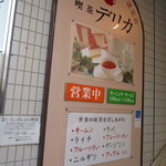 喫茶デリカ - おいしい紅茶の店 認定店です。
