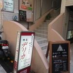 喫茶デリカ - ビルの2階にあります。