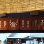 一八本店 - 暖簾(のれん)