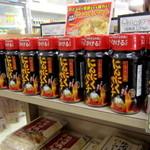 岩手山サービスエリア 下り ショッピングコーナー - にんにくパンチ¥540円