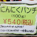 37714903 - にんにくパンチ¥540円