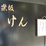 神楽坂 けん - 入り口 Photo By PEPOPA