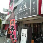 麺屋 武道 -