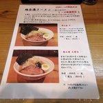 麺や七福 - 鶏白湯メニュー