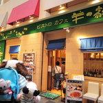羊の家 - こちらは『ビストロカフェ羊の家』。 TVや雑誌でもよく紹介されている阿倍野の人気店に ユーカリちゃんを連れて行ってあげよう~! ちびつぬ「今年は羊年だからちょうどいいわね~」