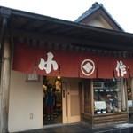 小作 山中湖店 -