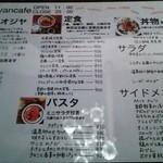 ビオ・オジヤン・カフェ -