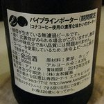 ぴらにやカフェ - パイプラインポーター(コーヒービール)300円