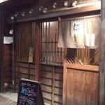 侍゛ - 古典的大衆酒場のような概観