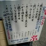 京 - 路地入口の看板
