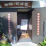 3774154 - お店の入口。
