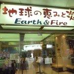 地球の恵みと炎 アース&ファイヤー -