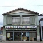 畠栄菓子舗 - お店
