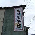 畠栄菓子舗 - 看板