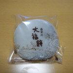 畠栄菓子舗 - 200円大福