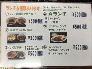丸勘 - ランチメニューは6種類!どれも500円(税抜)のワンコインです