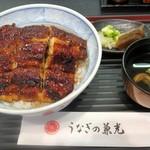 うなぎの兼光 - うな丼(松)