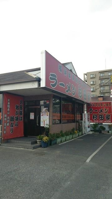 杉田家 千葉店 - 千葉市内のロードサイド。駐車場もあります。