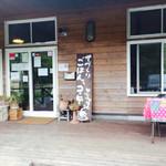 和sian-cafe aimaki - 温もり溢れる外観