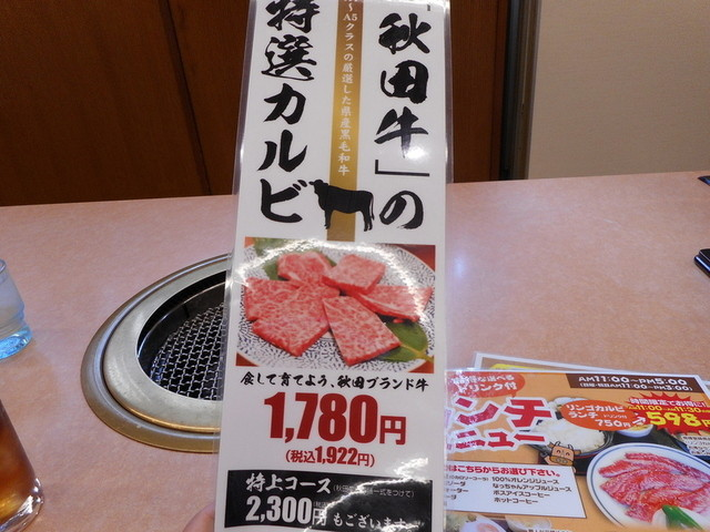 焼肉大同門 秋田店
